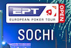 PokerStars announce lower buy-in EPT event in Sochi
